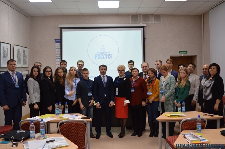 Форум «Благодарная Россия»