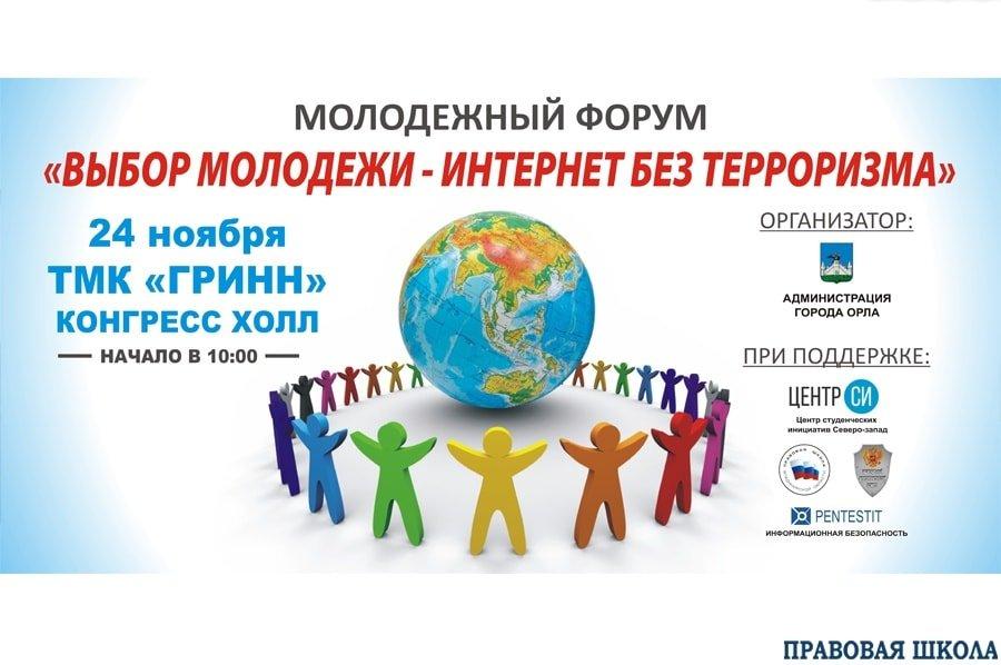 Молодежный форум «Выбор молодежи – Интернет без терроризма» г. Орел (24.11.2016 г.)