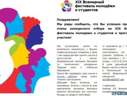 Консультант Правовой школы едет на Всемирный Фестиваль