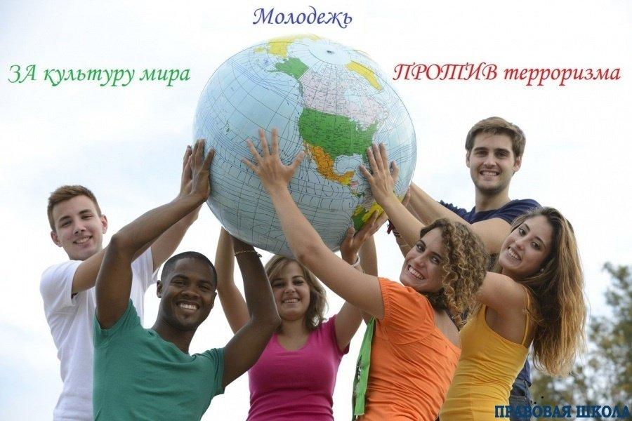 Правовая школа проводит межрегиональную конференцию «Молодёжь ЗА культуру мира, ПРОТИВ терроризма»