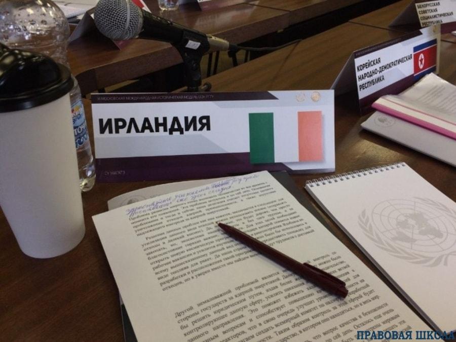 Консультант Правовой школы Алексей Хромов стал участником Московской Международной Исторической Модели ООН РГГУ